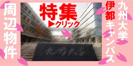 九州大学伊都キャンパス周辺物件特集
