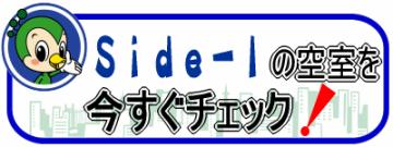 Side-Iの空室を今すぐチェック!