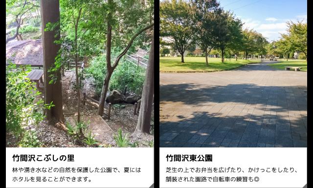 竹間沢こぶしの里/竹間沢東公園