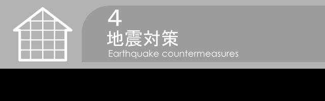 地震の揺れに柔軟に対応。
