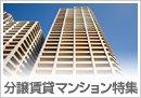 札幌エリア 分譲賃貸マンション