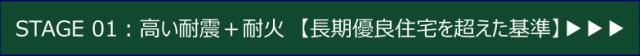 STAGE 01:高い耐震+耐火 【長期優良住宅を超えた基準】