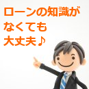 【住宅ローン】FP、住宅ローンアドバイザー|フジ不動産