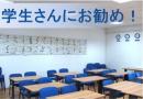 石神井公園の学生向けの賃貸!