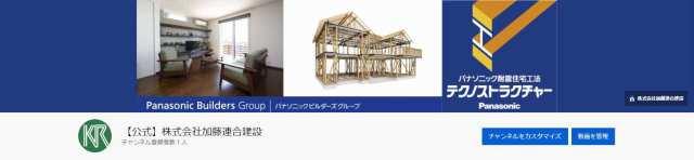 【公式】株式会社加藤連合建設 YouTubeチャンネル