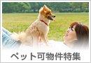 江古田でペットと一緒に住む!