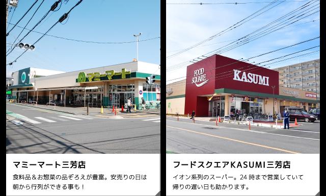 マミーマート三芳店/フードスクエアKASUMI三芳店