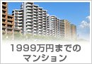 1999万円までマンション特集