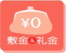 敷金0・礼金0
