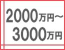新築2000万円から3000万円