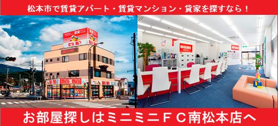 松本市の賃貸専門店。お部屋探しはminimiFC南松本店へ!! ぜひご相談ください。