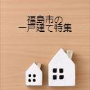 福島市の一戸建て特集