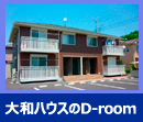 大和ハウスのD-room