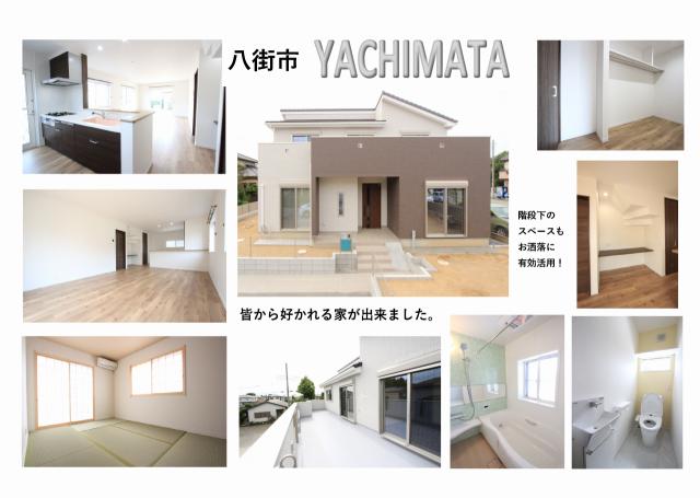 新築一戸建て,ナミカワ不動産販売,千葉県八街市八街ほ,施工例集可愛い,購入,家,お家,欲しい,買いたい,オープンハウス,モデルハウス,注文住宅