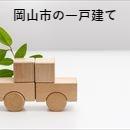 なかやま不動産の岡山市の一戸建て