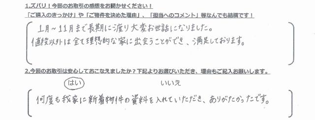 MS購入_K.M様