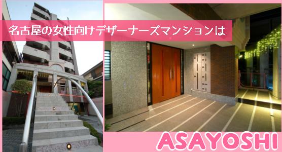 名古屋の女性向けデザイナーズマンションは「あさよし」ブランド
