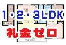 【1・2・3LDKタイプ】 礼金ゼロ賃貸特集