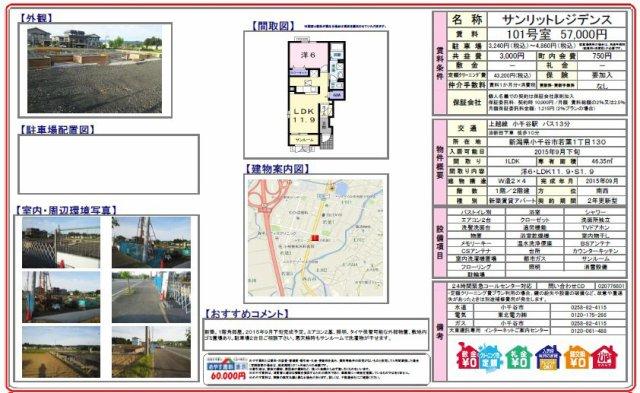 小千谷市若葉 新築アパート サンリットレジデンス