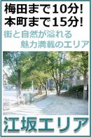 江坂エリアの物件特集