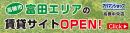 高槻 富田エリアの賃貸