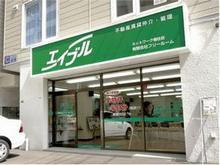 北海道フリールーム 福住店