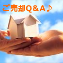 【売却Q&A】明石市、播磨町、加古川市、マンション、一戸建て|フジ不動産