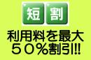 利用料が最大50%割引の短割プラン!!