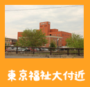 東京福祉大学向け賃貸アパート