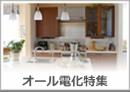 函館エリア オール電化の賃貸物件