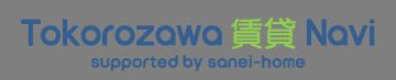 所沢の賃貸マンション・賃貸アパートは『所沢賃貸Navi』へ