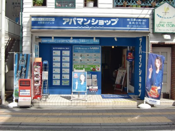 三島コーポレーション高槻中央店地図