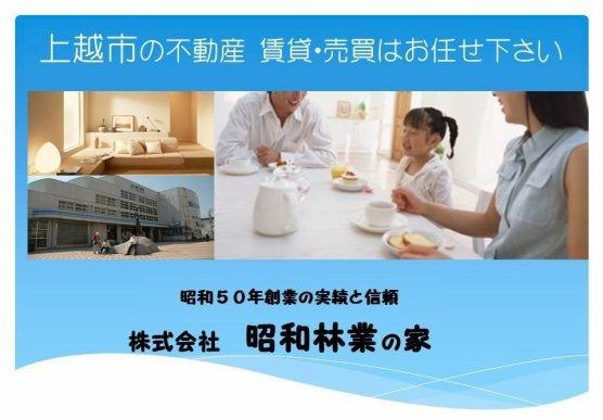 上越市の不動産のことなら、昭和林業の家へ。