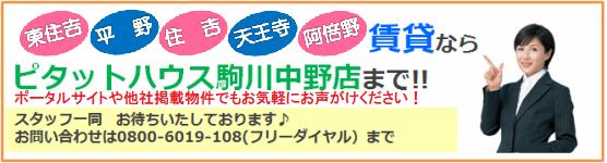 東住吉区の賃貸ならピタットハウス駒川中野店まで