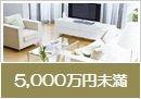 5,000万円未満の一戸建て