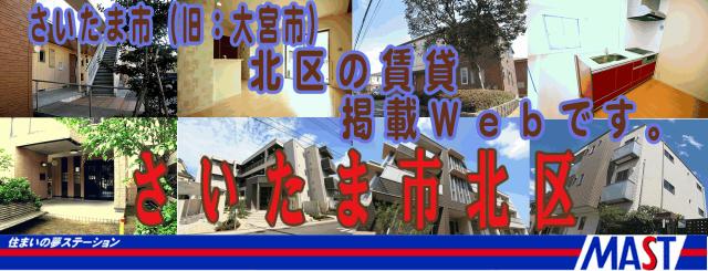 「さいたま市北区」 賃貸特集 ページ