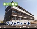 九州大学 伊都キャンパスそば 賃貸マンション プリムヴェール