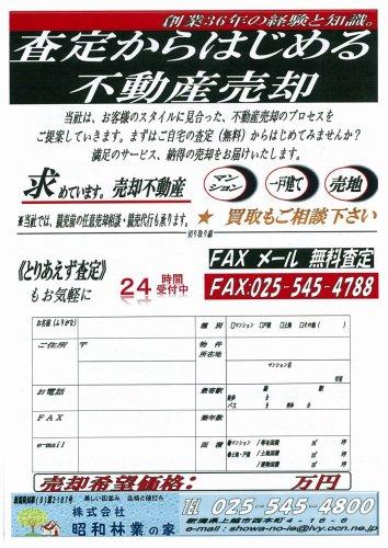 上越市・妙高市の不動産のご売却の事なら昭和林業の家へ!