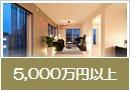 5,000万円台以上の一戸建て