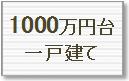 平塚・大磯・二宮の1000万円台の一戸建て