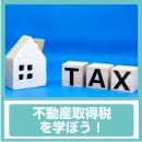 不動産取得税を学ぼう!