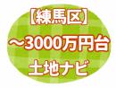 ベストセレクト練馬店3000万円台までの土地