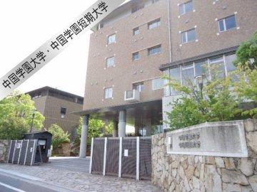 中国学園大学・中国学園短期大学