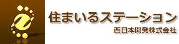 岡山県総社市の不動産会社【住まいるステーション】西日本開発