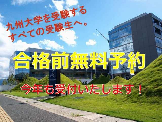 合格前無料予約今年も受付いたします! 九州大学を受験するすべての受験生へ