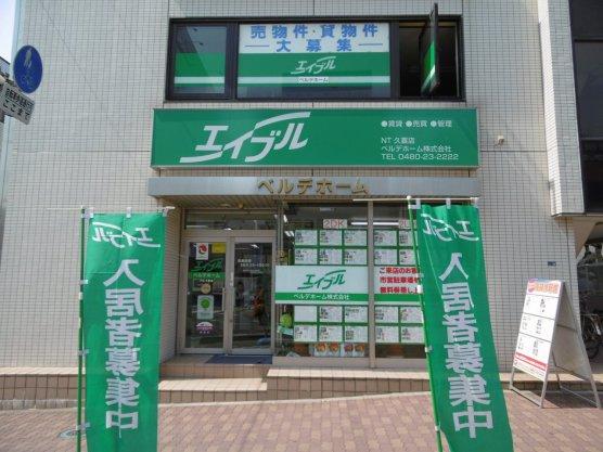 当店外観 久喜駅西口1分です。