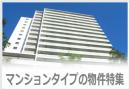 旭川エリア マンションタイプの賃貸物件