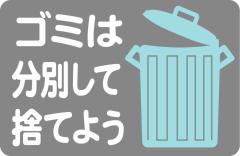ゴミは分別して捨てましょう