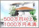 500万~1000万円の一戸建て