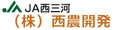 西尾の賃貸物件はJA西三河(株)西農開発へお任せください